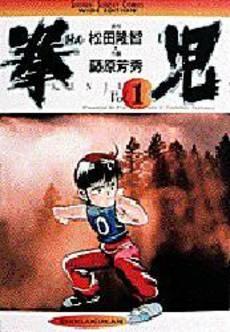 拳児 [B6版] (1-11巻 全巻) 漫画