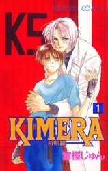 KIMERA ―祈明羅― 5 冊セット全巻 漫画