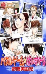 新パズルゲーム☆はいすくーる 漫画
