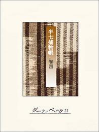 半七捕物帳 【分冊版】巻四 漫画