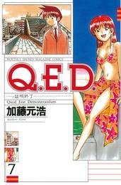 Q.E.D.―証明終了―(7) 漫画