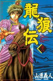 龍狼伝(28) 漫画