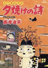 三丁目の夕日 夕焼けの詩(20) 漫画
