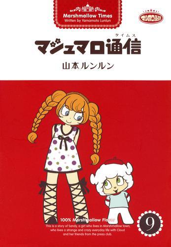 マシュマロ通信(9) 漫画