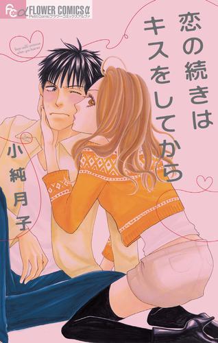 恋の続きはキスをしてから 漫画
