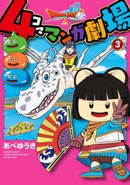 ドラゴンクエストX 4コママンガ劇場 3巻 漫画