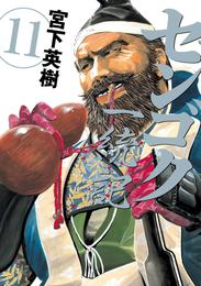 センゴク一統記(11) 漫画