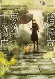 瑠璃宮夢幻古物店(6) 漫画