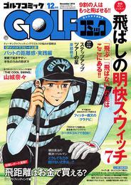 GOLFコミック 2016年12月号 漫画