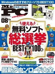 Mr.PC (ミスターピーシー) 2017年 8月号 漫画