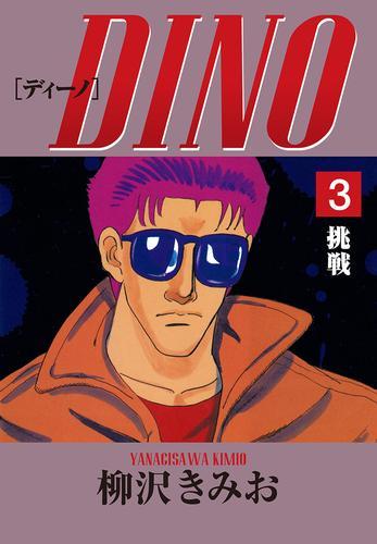 DINO(3)挑戦 漫画