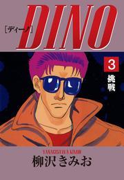 DINO 愛蔵版(3)挑戦