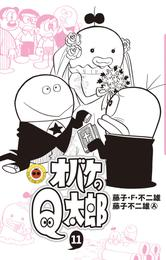 オバケのQ太郎(11) 漫画