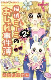 探偵ミーミのおしゃれ事件簿(2) 漫画