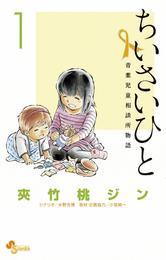 ちいさいひと 青葉児童相談所物語(1) 漫画
