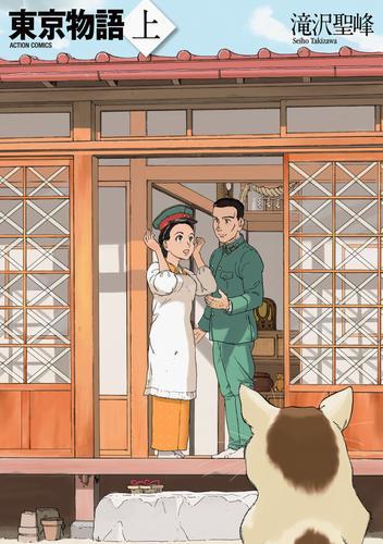 東京物語 上 漫画