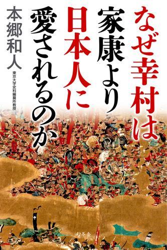 なぜ幸村は家康より日本人に愛されるのか 漫画