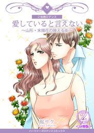 愛していると言えない~山形・末摘花の映える街~【分冊版】 2巻 漫画