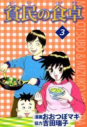 貧民の食卓3 漫画