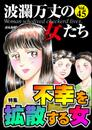波瀾万丈の女たち不幸を拡散する女 Vol.45 漫画