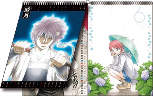 『銀魂』コミックカレンダー2015(集英社コミックカレンダー2015) 漫画