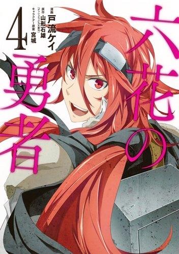 六花の勇者 (1-4巻 全巻) 漫画