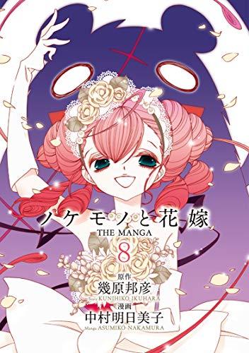 ノケモノと花嫁THE MANGA (1-7巻 最新刊)