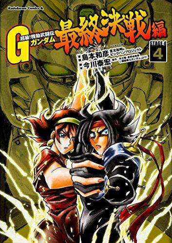 超級!機動武闘伝Gガンダム 最終決戦編 漫画