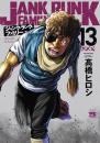 ジャンク・ランク・ファミリー (1-2巻 最新刊)