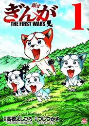ぎんが〜THE FIRST WARS〜(1巻 最新刊)