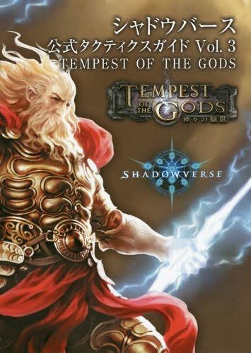 【書籍】シャドウバース 公式タクティクスガイド Vol.3 TEMPEST OF THE GODS 漫画