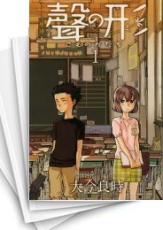 【中古】聲の形 (1-7巻) 漫画