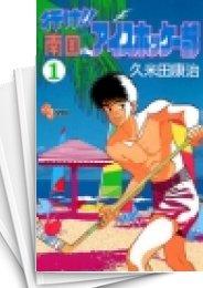 【中古】行け!!南国アイスホッケー部 (1-23巻) 漫画