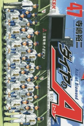 ダイヤのA ダイヤのエース (1-47巻 全巻) 漫画