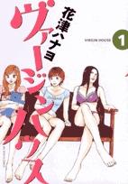 ヴァージンハウス (1-2巻 全巻) 漫画