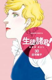 生徒諸君! 最終章・旅立ち 24 冊セット最新刊まで 漫画