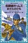 【児童書】名探偵ホームズまだらのひも