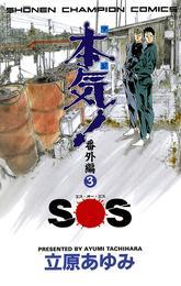 本気! 番外編 3 SOS 漫画