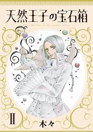 天然王子の宝石箱 II 漫画