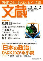文蔵 2012.12 漫画