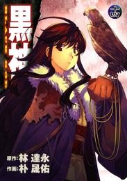 黒神14巻 漫画