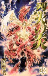 烈火の炎(33) 漫画