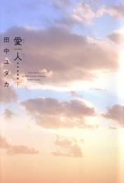 愛人 [AI-REN] 特別愛蔵版 下巻 漫画