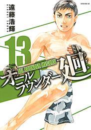 オールラウンダー廻(13) 漫画