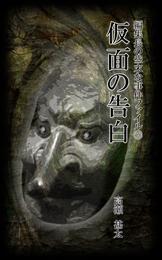 編集長の些末な事件ファイル58 仮面の告白 漫画