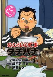 めしばな刑事タチバナ3 カップ焼きそば選手権 漫画