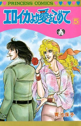 エロイカより愛をこめて  漫画