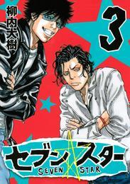 セブン☆スター(3) 漫画