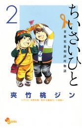 ちいさいひと 青葉児童相談所物語(2) 漫画