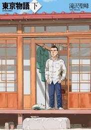 東京物語 下 漫画